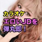 渋谷でナンパしたエロい女子大生をカラオケで弾丸即!!!〜アソコの脱毛が甘くて逆にそれが燃えたっすwww〜