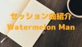 【Watermelon Man / Herbie Hancock 超解説】セッション定番曲の紹介・解説