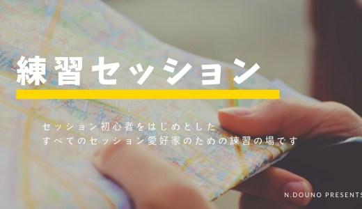 【セッション情報】練習セッション