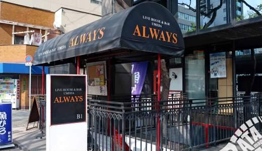 【開催情報】Always Jam (19/12/09)