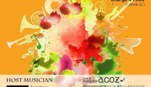 【開催情報】acoz JazzFunk Night(19/12/13)