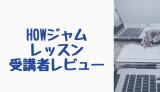 大阪ベースレッスン受講の感想