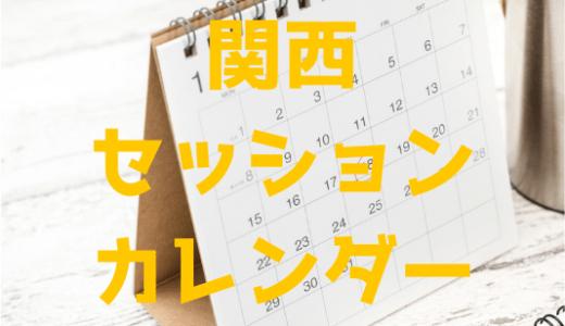 関西セッションカレンダー