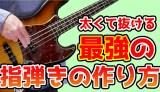 【ベース】指弾きで良い音や太い音を出すコツ・方法【レッスン】
