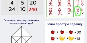 Ответы на задачки