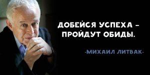 20 полезных цитат психолога Михаила Литвака