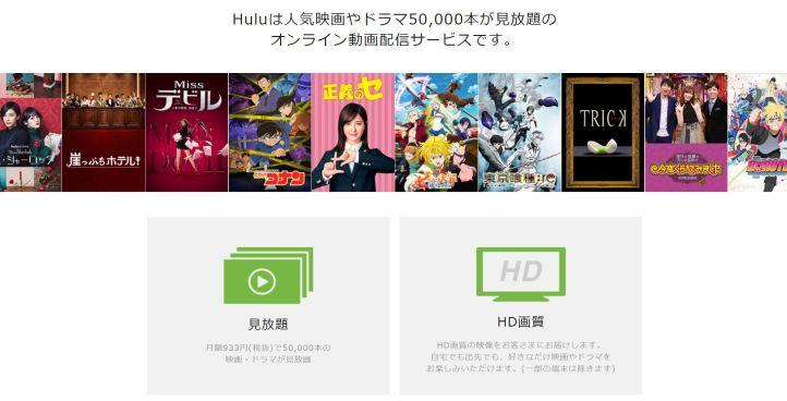 Huluで50,000本以上の動画が見れる説明