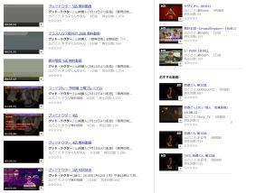 Pandoraにグッドドクターの動画があるか調べた