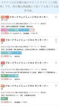 チケストで出品されているキンキーブーツの東京公演のチケット