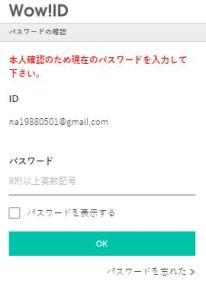 Wow!IDでログイン