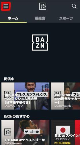 DAZNのメニュータブを開く