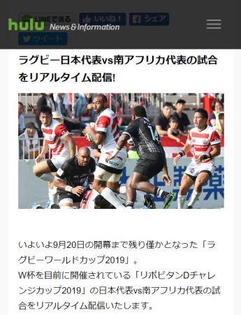 HuluでリポビタンDチャレンジカップ2019の日本対南アフリカ戦のリアルタイム配信動画が見れる