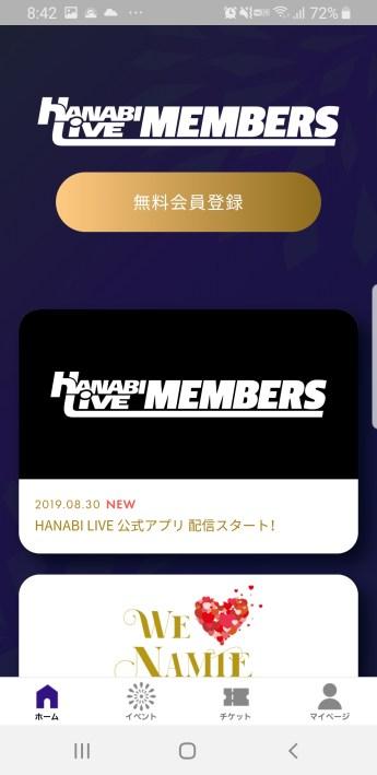 HANABI LIVEアプリの無料会員登録をタップ