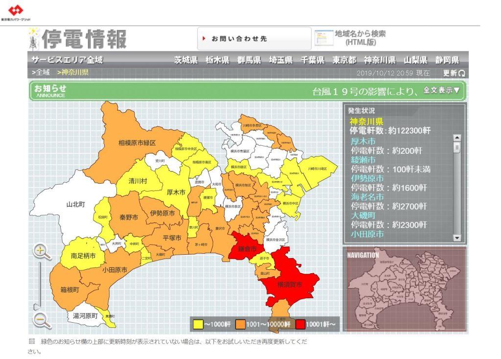 神奈川県全域の停電状況
