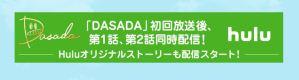 DASADAのスピンオフドラマがHuluで限定配信される