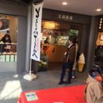 嵐山らすく本店カフェ
