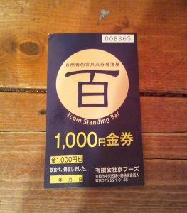 自然食的百円立呑居酒屋 百