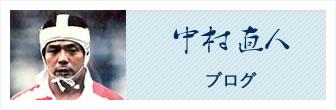 中村直人ブログ