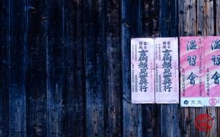 Mural, Kyoto.