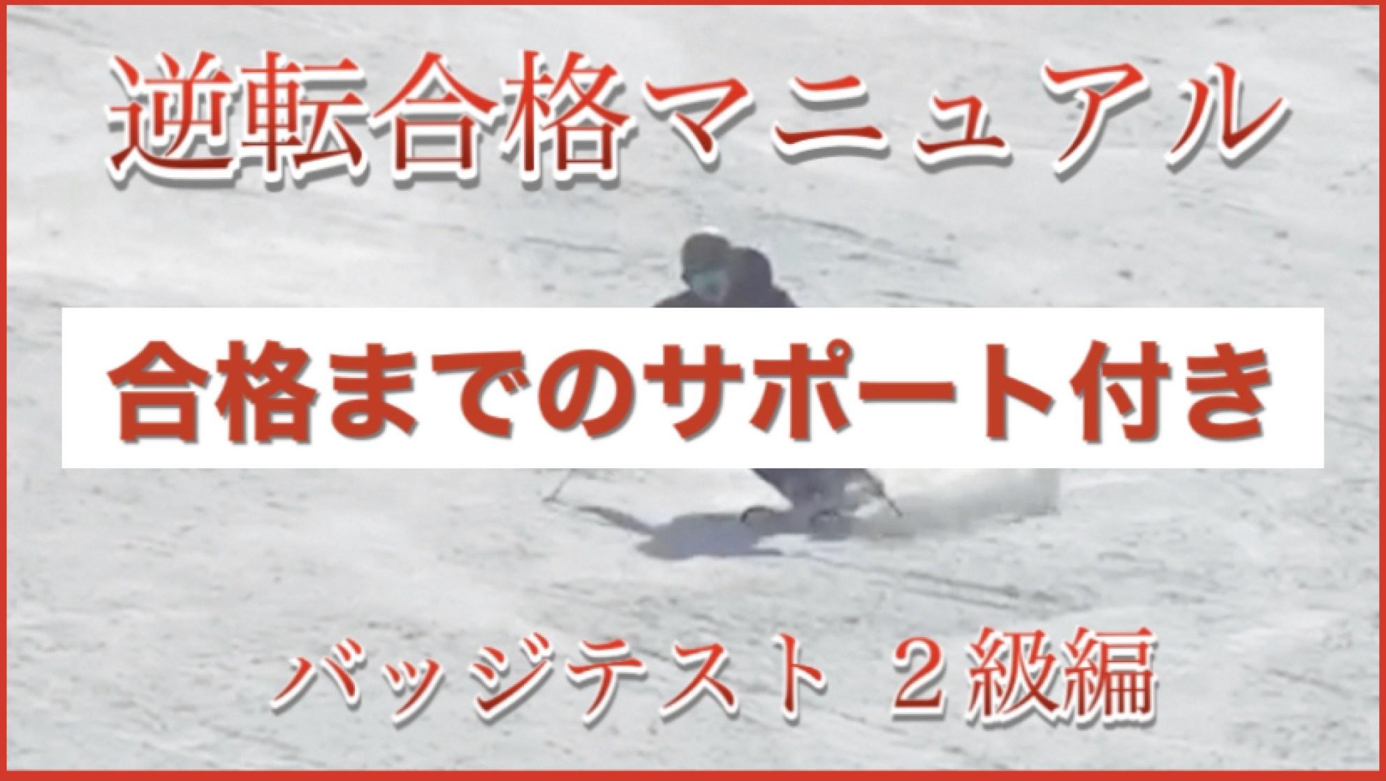 【合格までLINEで個別サポート付き】スキーバッジテスト逆転合格マニュアル!動画も付いた超特大ボリューム!【2級検定編】