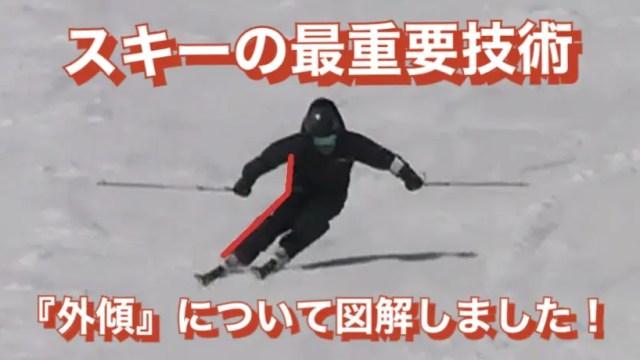 スキーの最重要技術『外傾』を図解!ターン中の外傾なくして、検定合格はあり得ない!?
