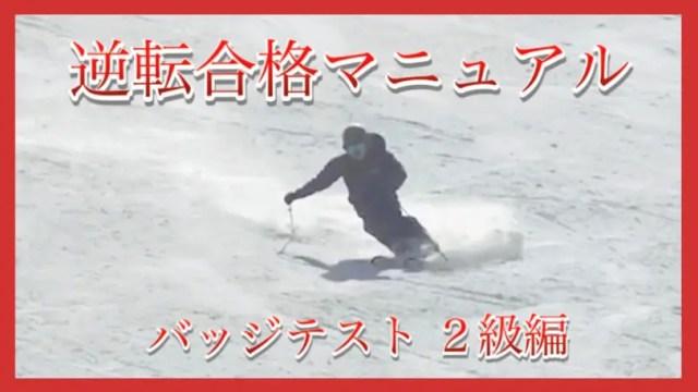 【2級検定編】スキーバッジテスト逆転合格マニュアル!