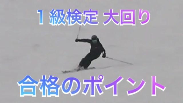 スキー検定1級の大回りを攻略!見落としがちなポイントとは?