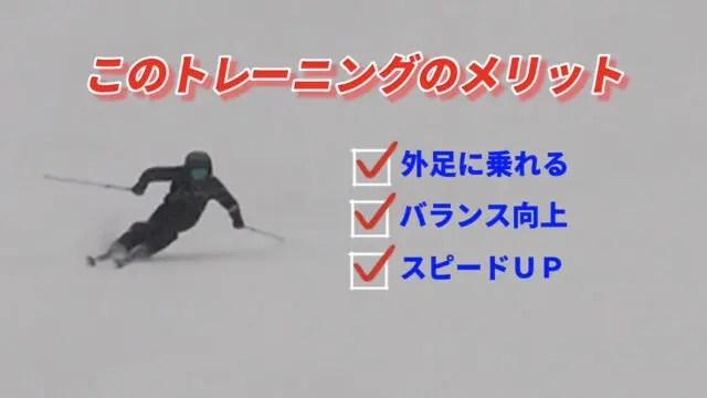 スキー バリトレ 効果