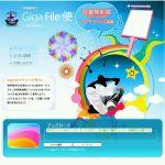 巨大ファイル送信でお困りなら。 -GigaFile便-