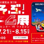 高松で、ゲームの歴史の展覧会のイベントに行ってきた。(2018)
