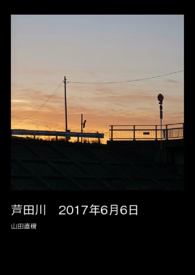 支援のお礼フォトブック「芦田川 2017年6月6日」