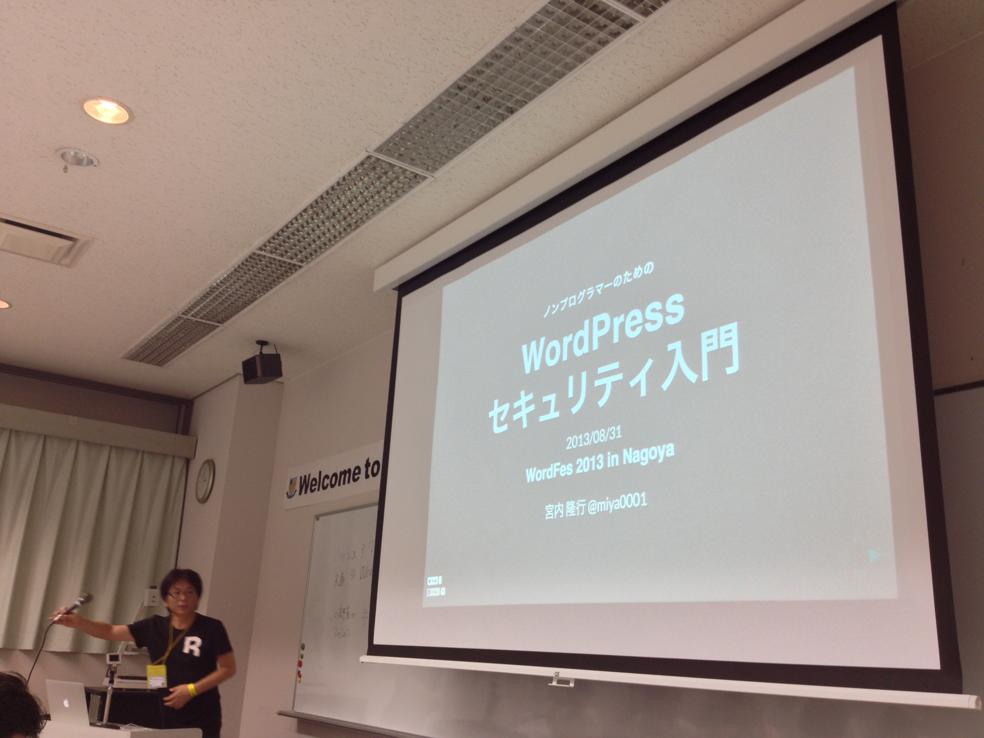 WordPress security session