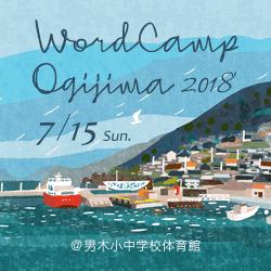 WordCamp Ogijima 2018 Banner
