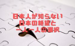 日本人が知らない日本の絶望と一人一人の選択