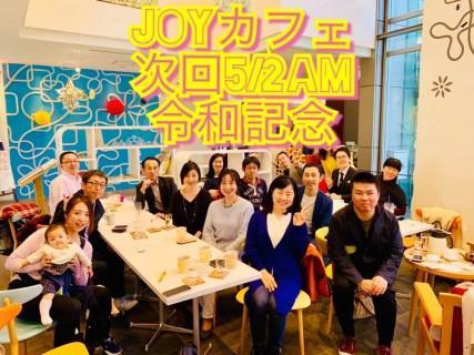 JOYカフェ、令和時代に初開催