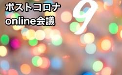 ポストコロナonline会議〜第9回〜