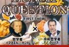 〜NEXT北海道〜 オンライン開催