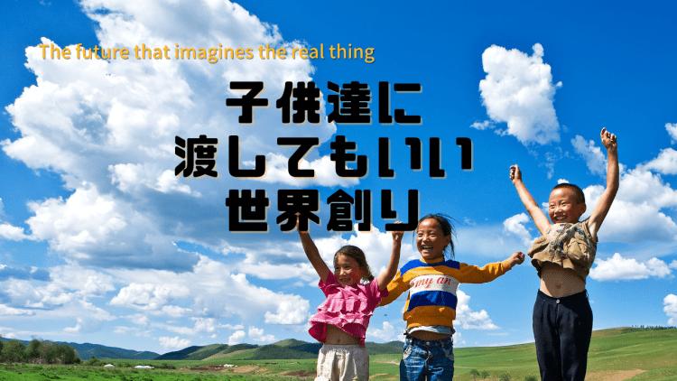 子供達に渡してもいい世界創り