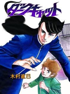 darkcat_kurohebisawa-part1_key0