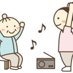 デイサービスの体操は歌いながらが効果的!おすすめの5曲とは?!
