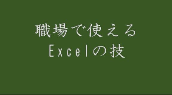 Excel VLOOKUP関数は悪女の厚化粧