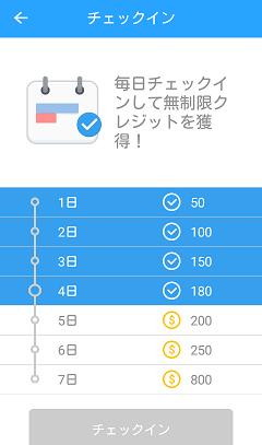 新バージョンのチェックインクレジット数