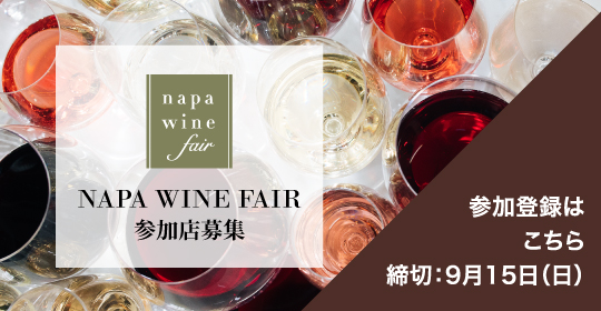 NAPA WINE FAIR バナー