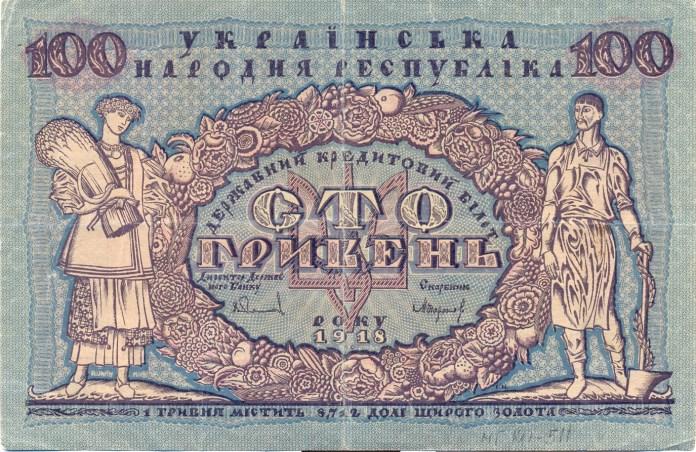 100 гривен