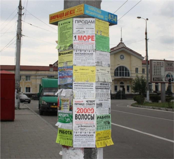 Власти Киева придумали, как бороться с рекламой на столбах