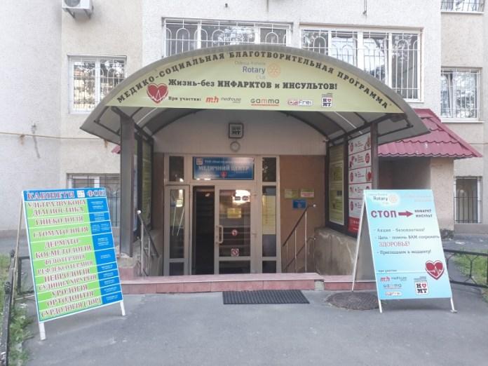 В Одессе гипертоники могут получить бесплатную консультацию