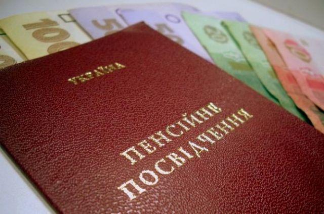 Начато финансирование майских пенсий