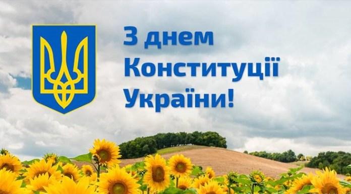 Конституция Украины: что нужно знать?