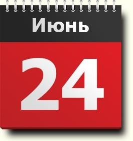 24 июня. Кого сегодня поздравляем и какие события вспоминаем