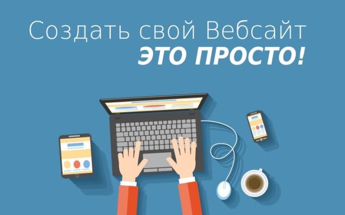 Как создать сайт бесплатно самому с нуля